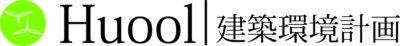 Huool |建築環境計画